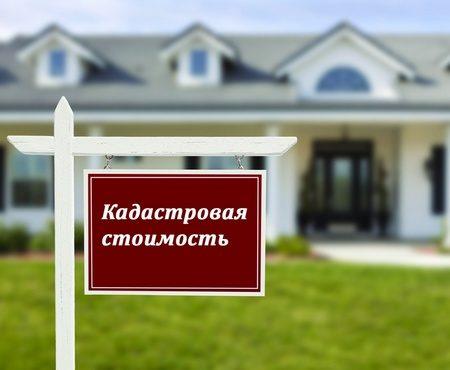 кадастровая стоимость жилья