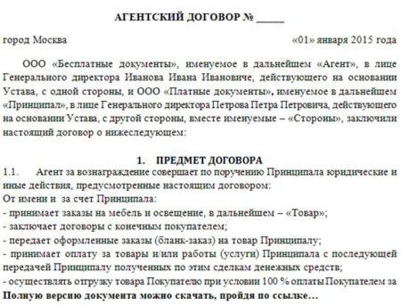 составление агентского договора