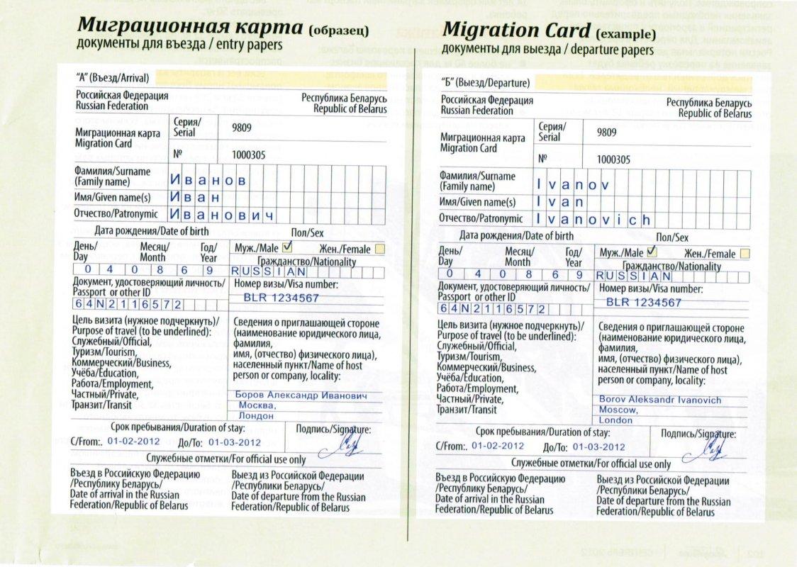 образец заполнения миграционной карты