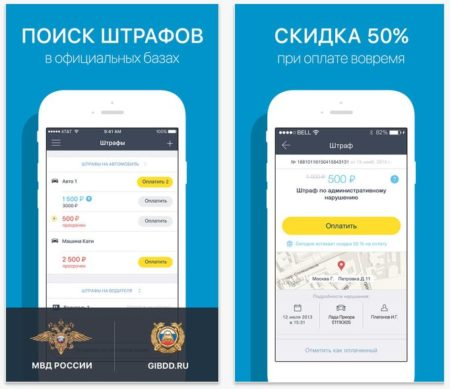 оплата штрафов ГИБДД через мобильное приложение