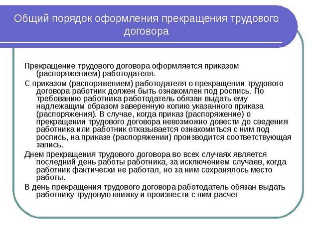 правила расторжения трудового договора