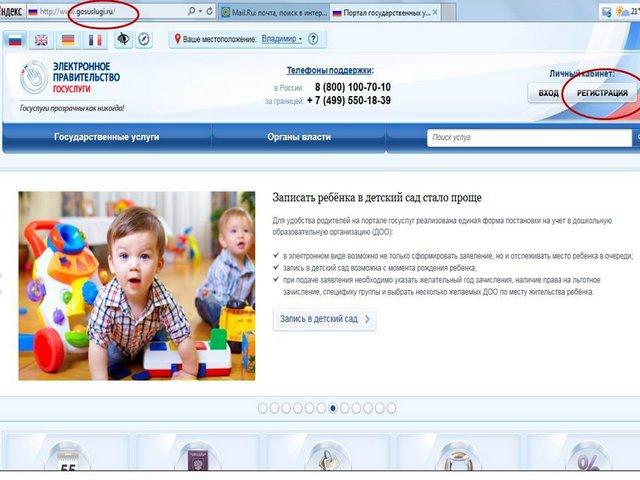 запись ребенка в десткий сад онлайн на портале Госуслуг