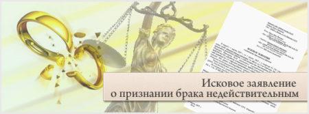 иск в суд о недействительности брачного договора