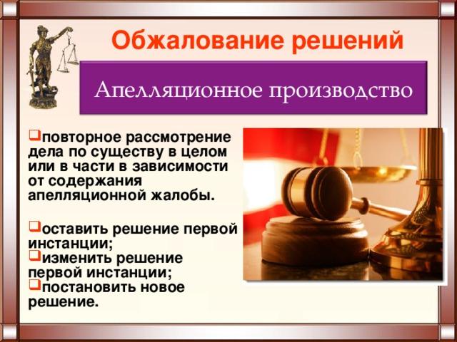 понятие апелляции