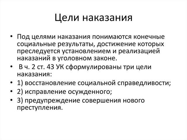 статья 43 ук рф