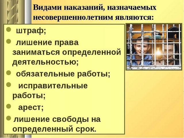 наказания несовершеннолетним