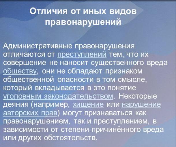 признаки административных правонарушений