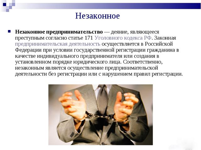 что такое незаконная предпринимательская деятельность
