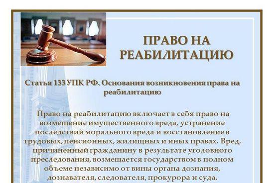 реабилитационное право