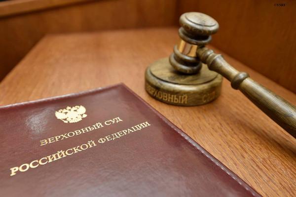 жалоба в верховный суд