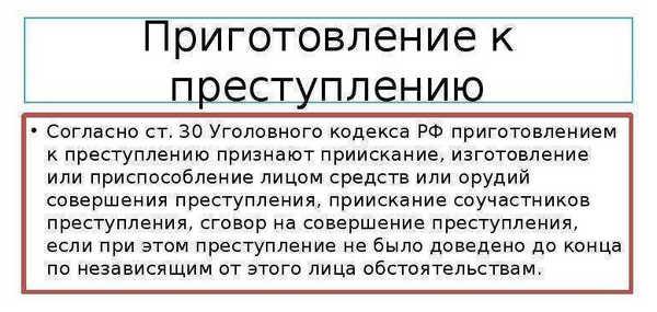 статья 30 ук рф