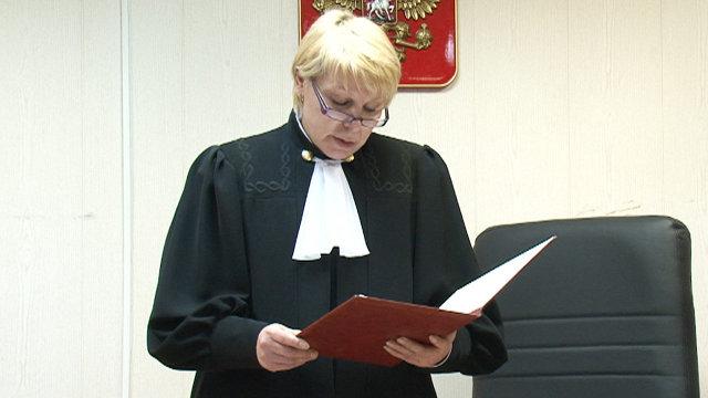 оглашение приговора в суде