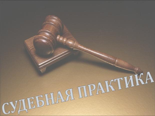 из судебной практики