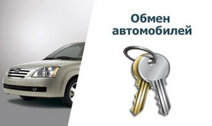 обмен авто по договору купли-продажи